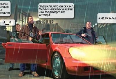 Радиостанции GTA 4 - gta-real.com