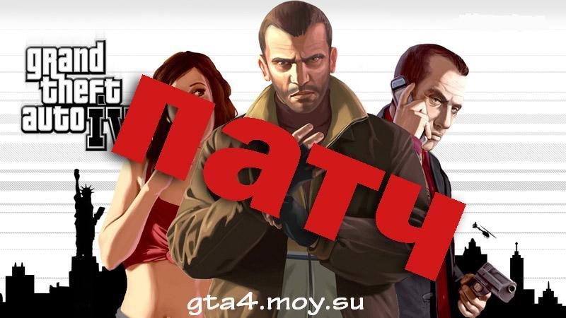 Патчи для GTA 4.